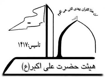 هیئت حضرت علی اکبر(ع) - به روز رسانی :  11:54 ص 92/8/12 عنوان آخرین نوشته : برنامه عزاداری محرم 92